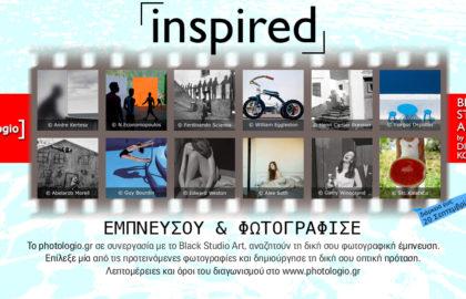 """Διαγωνισμός φωτογραφίας """"INSPIRED"""" από το Photologio.gr και το Black Studio Art"""