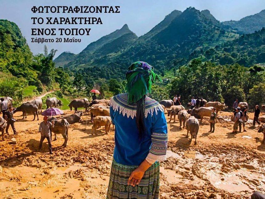 Σεμινάριο Ταξιδιωτικής Φωτογραφίας: «Φωτογραφίζοντας το χαρακτήρα ενός τόπου»