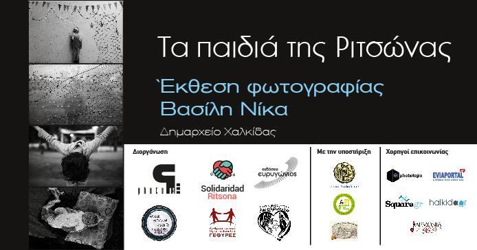 """Tα παιδιά της Ριτσώνας"" ξεκινούν το ταξίδι τους – έκθεση στη Χαλκίδα"