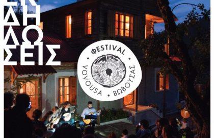 Φεστιβάλ Βωβούσας