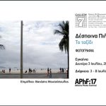 Το ταξίδι – parallel exhibition of AphF17