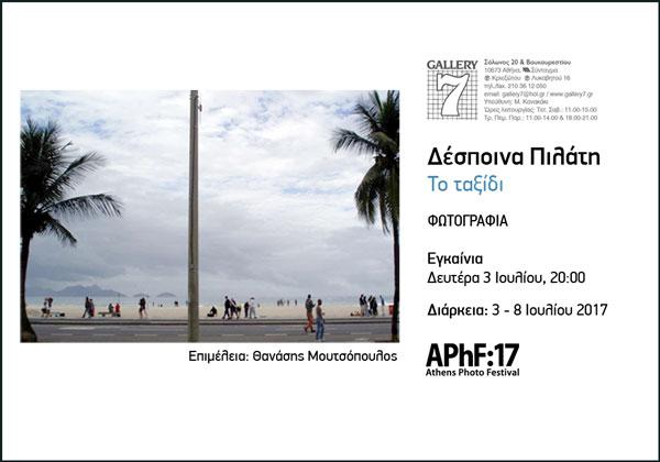 Το ταξίδι – parallel exhibition of AphF17