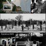 Έκθεση Φωτογραφίας του Βασίλη Νίκα «Τα παιδιά της Ριτσώνας» – Φωτοπερίπατος
