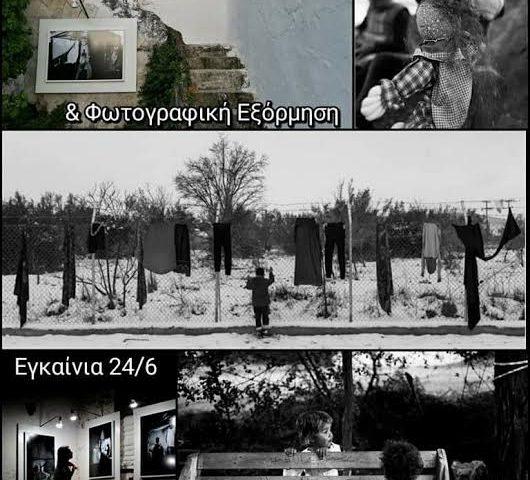 """Έκθεση Φωτογραφίας του Βασίλη Νίκα """"Τα παιδιά της Ριτσώνας"""" – Φωτοπερίπατος"""