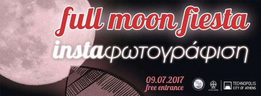 Full Moon Fiesta στην Τεχνόπολη – Παρατήρηση & Φωτογράφιση Σελήνης με τηλεσκόπιο!