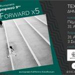 FLASH FORWARD x5 – Έκθεση Φωτογραφικού 9ου στην Τεχνόπολη