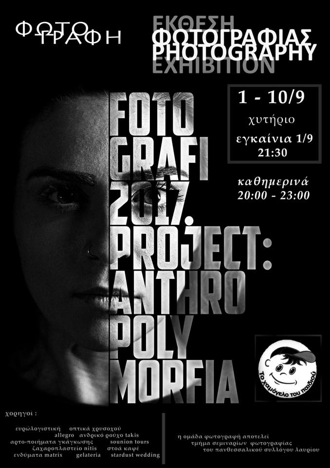 Anthropolymorfia – Έκθεση φωτογραφίας