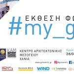 Έκθεση Φωτογραφίας my_greece