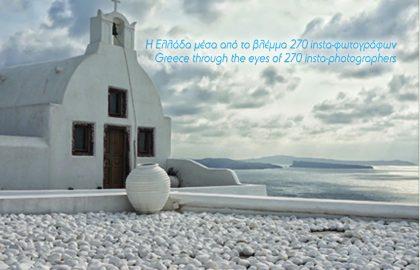 #My_Greece – Ένα φωτογραφικό λεύκωμα για φιλανθρωπικούς σκοπούς