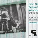 Φωτογραφικό σεμινάριο από τον Βασίλη Νίκα