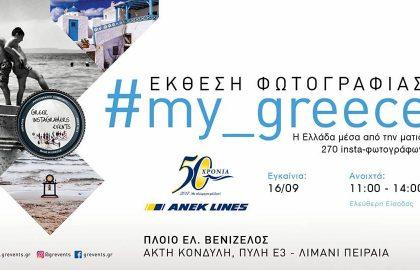 H έκθεση του #my_greece εν πλω