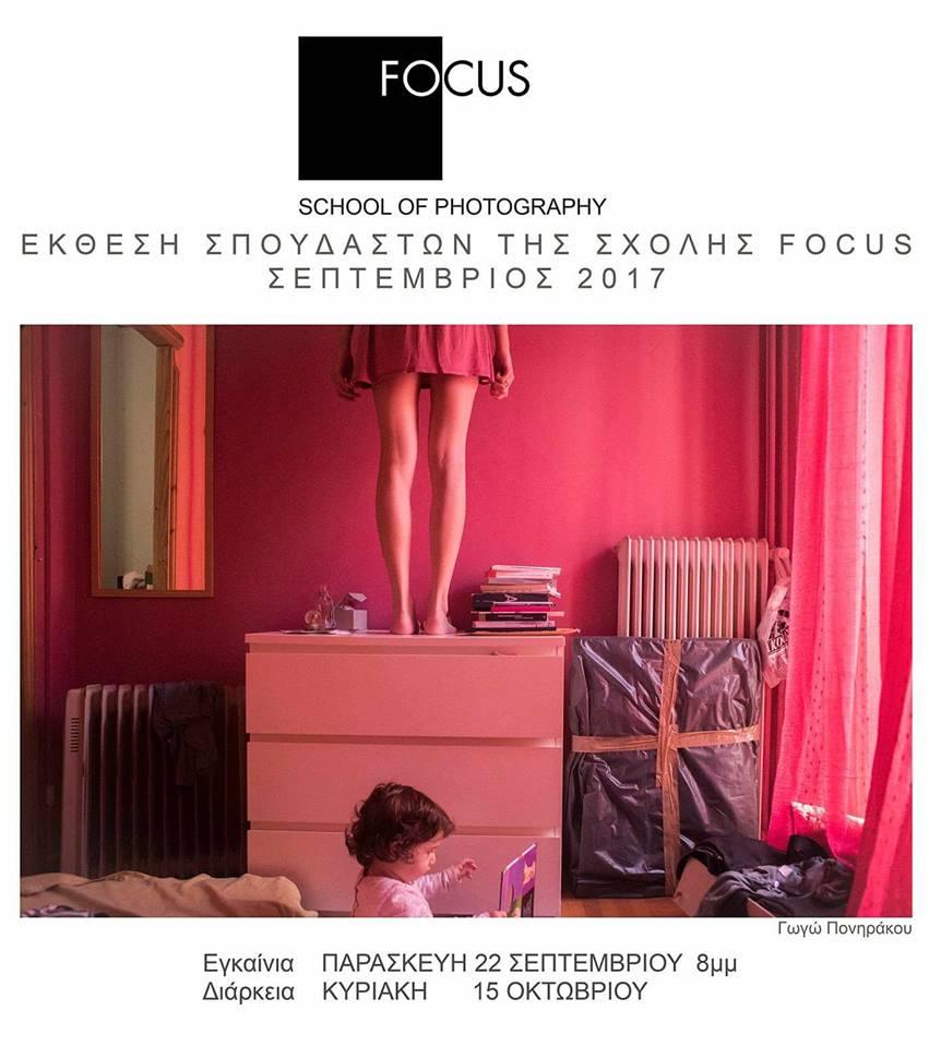 Έκθεση Φωτογραφίας της σχολής FOCUS