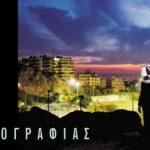 Άχρονοι Τόποι – Έκθεση σχολής φωτογραφικών σπουδών Όραμα