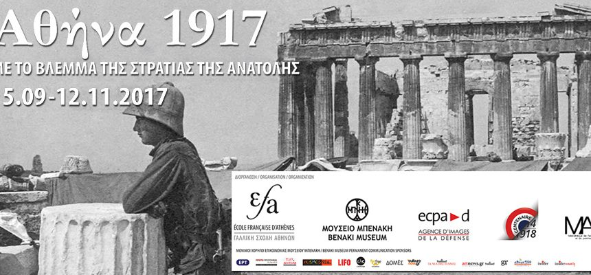 Αθήνα 1917 – Με το βλέμμα της Στρατιάς της Ανατολής