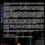 Νέος εξπρεσιονισμός, αντι-παραστάσεις του σύγχρονου κόσμου – Έκθεση φωτογραφίας f14-Κοινόν Φωτογράφων