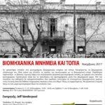 Εργαστήριο φωτογραφίας – Βιομηχανικά μνημεία και τοπία