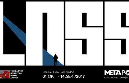 """Loss"" – Ετήσια Έκθεση της Φωτογραφικής Ομάδας METApolis"