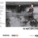 Το νου σου στο παιδί Vol.2 – Έκθεση φωτογραφίας