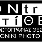 Contrast / Αντίθεση – Φεστιβάλ Φωτογραφίας Θεσσαλονίκης