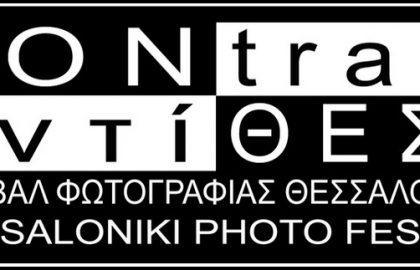 Contrast/Αντίθεση – Φεστιβάλ Φωτογραφίας Θεσσαλονίκης