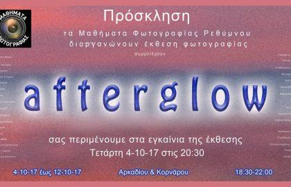 afterglow – Έκθεση από τα Μαθήματα Φωτογραφίας Ρεθύμνου