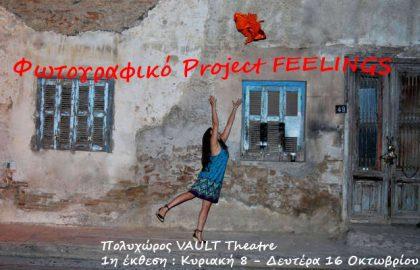 Φωτογραφικό Project FEELINGS / Πολυχώρος VAULT