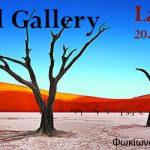 Landscapes – Θεματική έκθεση φωτογραφίας