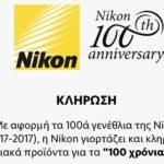 Επετειακά δώρα NIKON μέσω INSTAGRAM