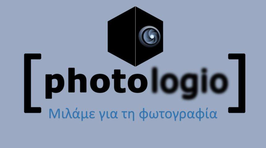 Photologio.gr | Μιλάμε για τη φωτογραφία