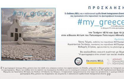 Παρουσίαση Βιβλίου #my_greece