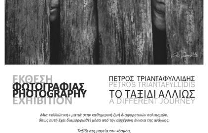 """""""Το ταξίδι αλλιώς""""   'Εκθεση φωτογραφίας"""