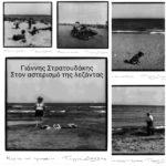 Γιάννης Στρατουδάκης: Στον αστερισμό της Λεζάντας