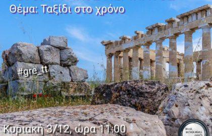 Φωτοβόλτα στην Ακρόπολη από το @gr_events