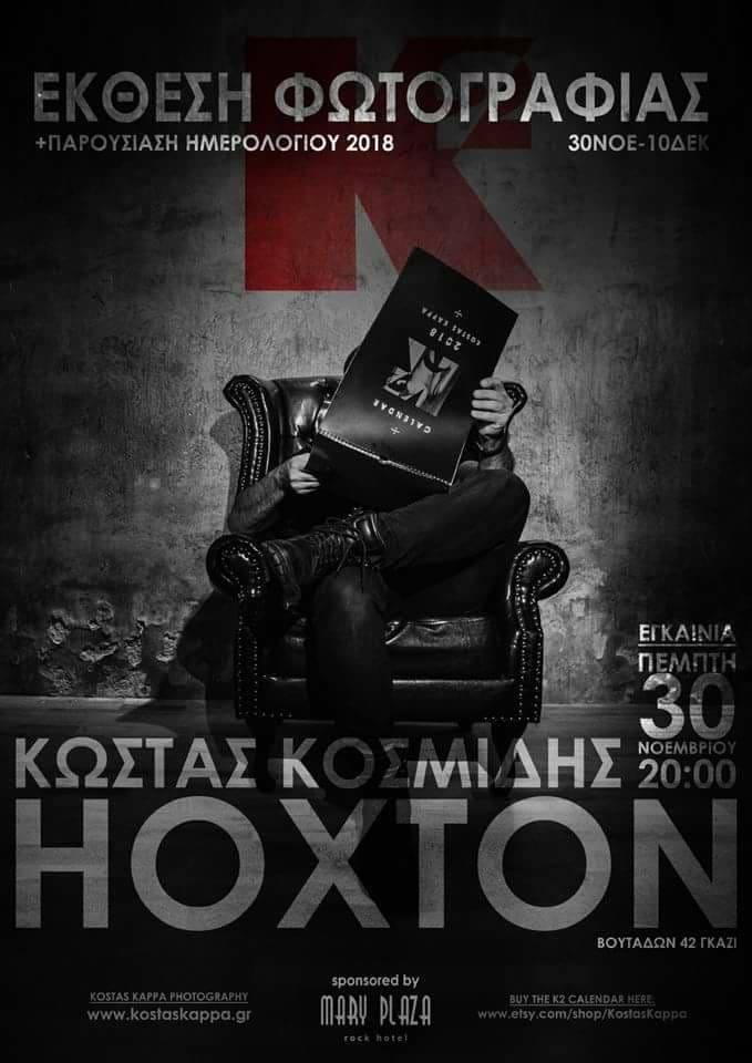 K^2 | Έκθεση Κώστα Κοσμίδη (Kostas Kappa)