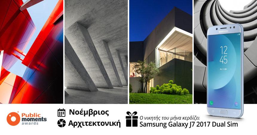 Public Mobile Moments: Αρχιτεκτονική Φωτογραφία (Νοέμβριος 2017)