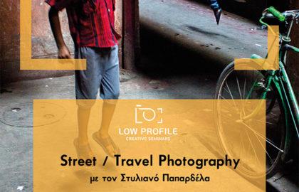 Σεμινάριο Street/Travel Photography με τον Στυλιανό Παπαρδέλα