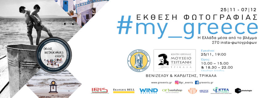 To #my_greece στα Τρίκαλα