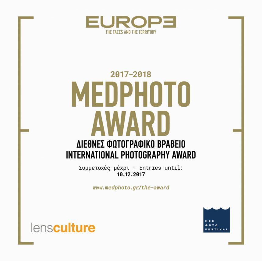 Βραβείο Medphoto 2017-2018