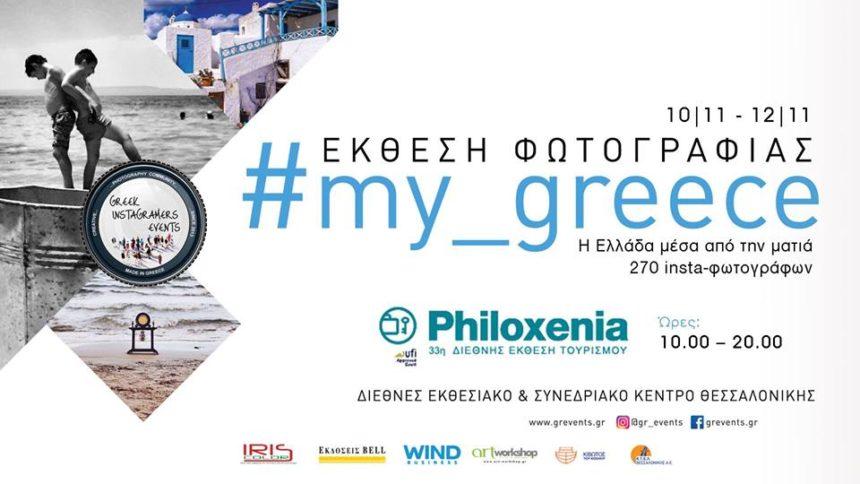 #my_greece στη Θεσσαλονίκη