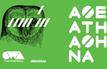 OPEN WALK ATHENS: AΘΕΑΤΗ ΑΘΗΝΑ ΙΙ – Μια ευκαιρία για βόλτα και φωτογράφιση που διοργανώνουν οι atenistas