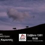 Παρουσίαση φωτογραφικού έργου του Ανδρέα Καμουτσή στο Cinemarian