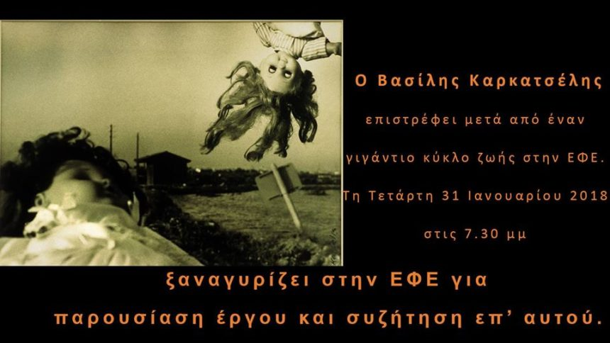 Ο Βασίλης Καρκατσέλης παρουσιάζει το έργο του στην ΕΦΕ