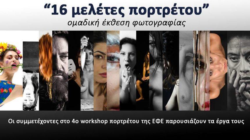 16 μελέτες πορτρέτου στην ΕΦΕ – ομαδική έκθεση φωτογραφίας