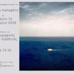 Παρουσίαση του φωτογραφικού έργου του Στράτου Καλαφάτη στη Φωτογραφική Λέσχη Λιβαδειάς