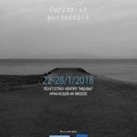Σιωπή | Έκθεση Φωτογραφίας & Ζωγραφικής