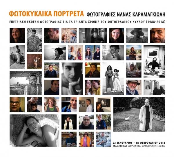 Φωτοκυκλικά πορτρέτα | Επετειακή έκθεση για τα 30χρόνια του Φωτογραφικού Κύκλου