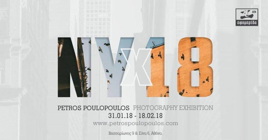 NY x 18 l Έκθεση φωτογραφίας Petros Poulopoulos