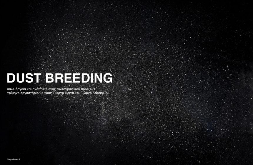Eργαστήριο Φωτογραφίας | Dust Breeding Lab