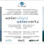Watercolours / Watermarks  – Έκθεση Ζωγραφικής και Φωτογραφίας