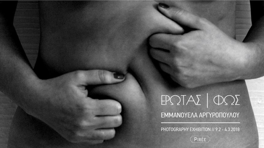 Έρωτας | Φως – Έκθεση Φωτογραφίας Εμμανουέλας Αργυροπούλου
